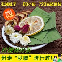 狂减肚子 纯天然玫瑰荷叶茶 柠檬荷叶茶 减肥花茶 60包/袋 包邮 价格:38.00