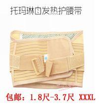 包邮 托玛琳自发热护腰带 钢板腰围 保暖 男女 腰椎间盘突出 XXXL 价格:26.00