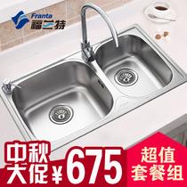 福兰特 水槽 双槽 厨房304不锈钢双槽水槽 加厚 洗菜盆 套餐28211 价格:675.00