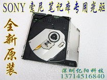 100%全新SONY索尼PCG VPC SA SB SC SE DVD刻录光驱 UJ8A2ABSX2-S 价格:135.00
