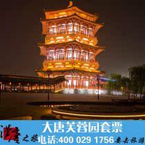 西安旅游 大唐芙蓉园门票+梦回大唐歌舞+水幕电影 可现取芙蓉园 价格:74.00