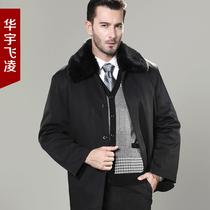 华宇飞凌中老年男外套男士加厚保暖棉衣中年爸爸棉服 内胆可拆卸 价格:168.00