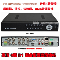 一键远程 8路全D1 百万高清数模混合 硬盘录像机 DVR NVR 9218I 价格:340.00