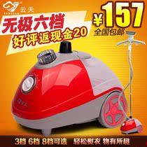 云天挂烫机YT-806 蒸汽挂烫机 家用商用 挂式手持烫斗 多档 正品 价格:137.00