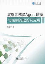【满58包邮】复杂系统多Agent建模与控制的理论及应用 价格:28.80