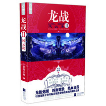 绝对正版:龙战(2):风云决/紫薇朱槿著 价格:21.00