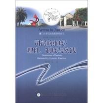 绝对正版:厦门大学司法制度研究丛书·司法的维度:理性、制度 价格:44.50