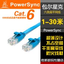 包尔星克 6类扁平网线 超薄扁千兆 成品网线 六类电脑ADSL网线 价格:8.91