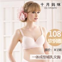 十月妈咪孕妇装 孕妇内衣5012112孕妇一体成型哺乳文胸哺乳内衣 价格:108.00