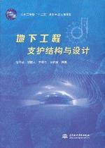 """【官方正版】地下工程支护结构与设计(土木工程类""""十二五""""规划 价格:39.00"""