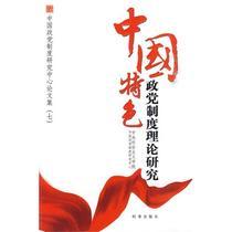 [商城正版]中国特色政党制度理论研究/中央社会主义学院中国政党制度研究中心 编 价格:66.80