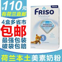 现货 荷兰美素1段直邮 荷兰本土美素奶粉1段0-6个月 4盒多省包邮 价格:110.00