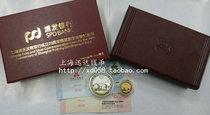2013年浦东发展银行成立20周年金银币.浦发银行熊猫加字纪念金银 价格:3400.00