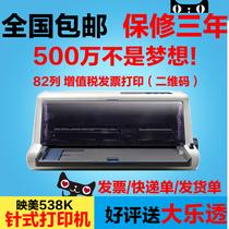 全国包邮 映美82列针式打印机 二维码发票打印 快递单 超620 630K 价格:1060.00