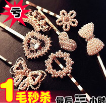 76030韩国饰品批发 珍珠水钻花朵蝴蝶结爱心发饰发夹边夹头饰 价格:0.10