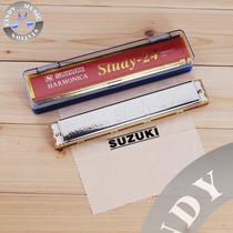 限时特价!Study-24 SUZUKI铃木正品24孔单音口琴 C调 送擦琴布 价格:38.00