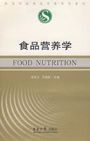 食品营养学 第一版 邓泽元 东南大学出版社 2007 价格:44.00