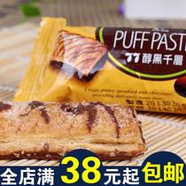 台湾进口零食 宏亚蜜兰诺77醇黑松塔千层酥饼干小点心 价格:1.20
