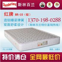 斯林百兰床垫席梦思红牌(8R-10)180*200正品送枕芯上海厂家直销 价格:1838.00