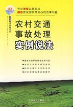 农村交通事故处理实例说法\赵华军  编著 正版 中央书店 价格:11.40
