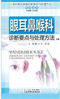 3972852|【正版】眼耳鼻喉科诊断要点与处理方法分册 价格:17.60