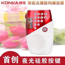 康佳Q7收音机老人广场舞mp3播放器便携式小音箱外放插卡u盘随身听 价格:100.00