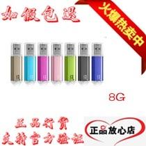 PQI 劲永 U盘 U273V USB 3.0 8G 高速U盘 正品行货 价格:70.00