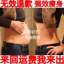 超强减肥燃脂精油 瘦肚子瘦腰腹精油 瘦身减肥强效瘦身无效退款 价格:55.00