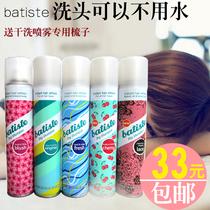 英国Batiste碧缇丝头发干洗喷雾去油免洗洗发水 代购包邮 200ML 价格:33.00