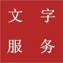 【代笔】代写社论文/代写议论文/硕士本科写作/大学文章/原创 价格:10.00