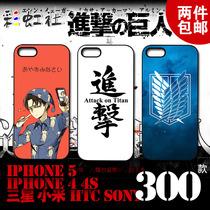 进击的巨人 iphone4s 4 5 三星 小米 HTC 手机壳 艾伦 三笠谏山创 价格:18.00