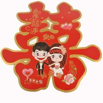 喜字贴 婚房布置 墙贴 婚庆用品结婚装饰植绒立体双喜门喜 中大号 价格:3.80