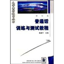 普通话训练与测试教程(修订版)(附光盘1张) /正版书籍 考试 价格:17.50