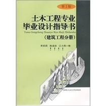 土木工程专业毕业设计指导书(建筑工程分正版书籍 建筑物业房产 价格:23.00