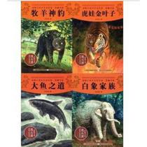 沈石溪动物牧羊神豹白象家族大鱼之道虎娃金叶子4册 天猫正版包邮 价格:39.80