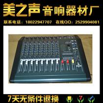雅马合 P1000 8路带功放调音台一体机 600W足功率推15寸音箱 价格:900.00