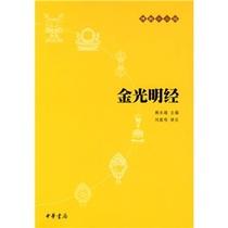 哲学书籍/佛教十三经:金光明经 /刘鹿鸣,赖永海刘鹿/正版全新 价格:8.40