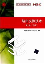 路由交换技术-第1卷下册 价格:24.50
