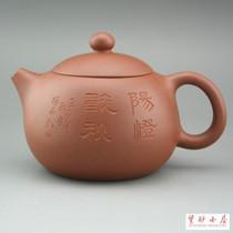 宜兴正品紫砂壶 民间艺人周良华手工制作——倒把西施 320cc 价格:880.00