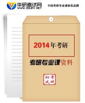 中南财经政法大学环境资源法学(814)考研内部精华资料 价格:118.00