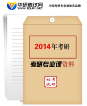辽宁大学传播理论(621)全套考研资料 价格:175.00