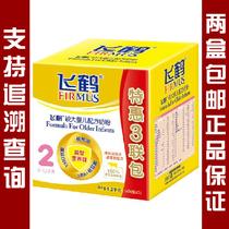 飞鹤奶粉 飞帆2段6~12月1200克特惠装 部分省区2盒包邮 官方授权 价格:142.00
