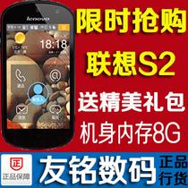 Lenovo/联想 S2 乐phone 联通3G安卓系统智能手机800万正品包邮 价格:429.00