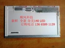 全新正品神舟优雅A460 A400 A450 U450 A410显示屏 液晶屏幕 内屏 价格:239.00