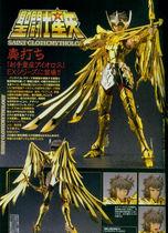 万代圣斗士星矢圣衣神话EX2.0黄金射手座天马艾俄洛斯 日初版现货 价格:592.00
