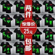 2013夏装新款夜光短袖情侣装t恤荧光绿打底衫个性男韩版发光衣服 价格:25.00