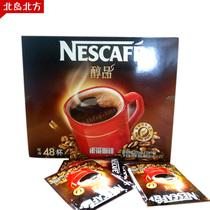 特价 雀巢咖啡醇品48包 黑咖啡 纯咖啡 1.8克/袋 雀巢咖啡 包邮 价格:32.00
