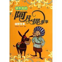 讲不完的阿凡提故事 幽默故事 书籍 童书   正版 包邮 价格:21.70