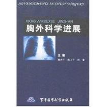 胸外科学进展   正版 包邮 价格:43.10