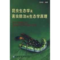 昆虫生态学及害虫防治的生态学原理 书籍  正版 包邮 价格:43.80